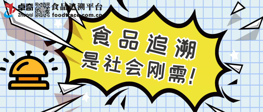 四川省市场监督管理局关于1批次不合格万博体育app风险控制情况的通告(2020年第16号)