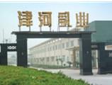 天津津河乳业有限公司